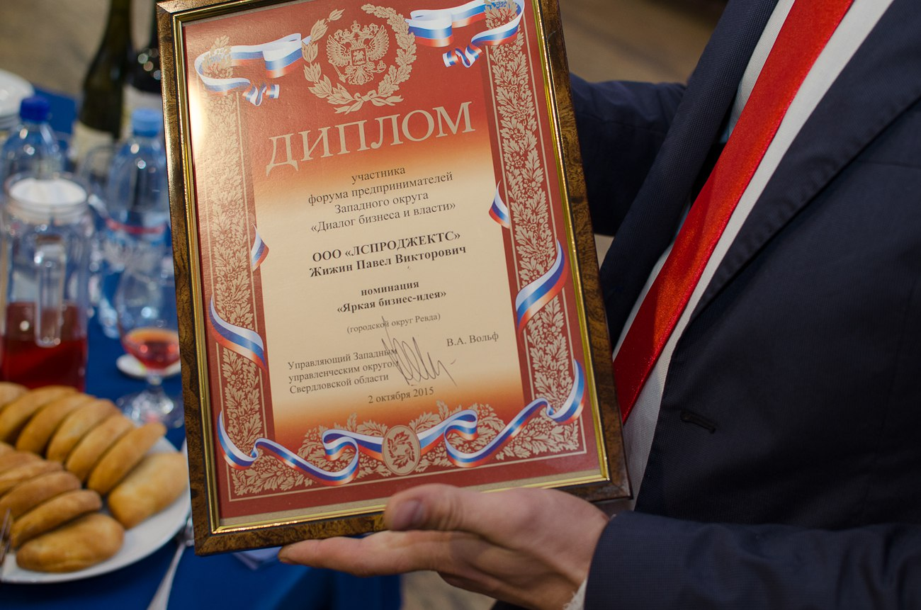 Компания приняла участие в форуме Диалог  Компания ЛСПроджектс награждена дипломом
